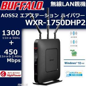 バッファロー無線LANルーターWXR-1750DHP2 ※訳アリ品  大型稼働式アンテナ搭載で快適な...