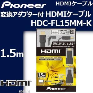 パイオニア HDC-FL15MM-K  1本のHDMIケーブルで3種類のHDMI端子(標準/ミニ/マ...