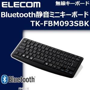 エレコム Bluetooth ミニキーボード メンブレン式 静音設計 ブラック TK-FBM093S...