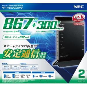 NEC PA-WG1200HP3 無線LANルータ(親機単体)  11ac対応、867Mbpsの高速...