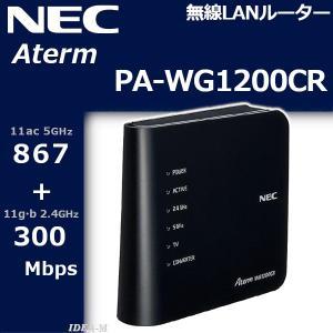 NEC PA-WG1200CR ルータ  ●有線Gigaと高速Wi-Fiの2ストリーム2×2スタンダ...