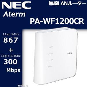 NEC PA-WF1200CR 無線LANルーター 親機  高速Wi-Fi11ac(867Mbps)...