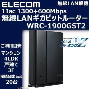 エレコム無線LANルーター親機WRC-1900GST2  らくらく引っ越し機能を搭載し、面倒な設定無...