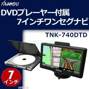 カイホウ KAIHOU DVDプレーヤー付属7インチワンセグナビ TNK-740DTD  2018年...