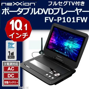 nexxion 10.1インチ液晶フルセグ搭載ポータブルDVDプレーヤー FV-P101FW  フル...