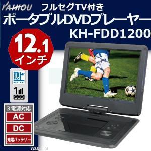 12インチフルセグ付ポータブルDVDプレーヤー KH-FDD1200  あらゆる場所で映像が楽しめる...