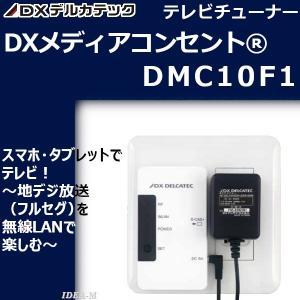 DXメディアコンセント DMC10F1   DXメディアコンセントは、地上デジタルテレビ放送(フルセ...
