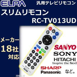 ELPA スリムリモコン RC-TV013UD  テレビのリモコンが壊れた。無くなった。 そんな時は...