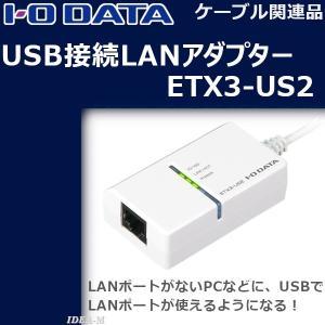 アイオーデータ USB接続LANアダプター ETX3-US2  「ETX3-US2」は、USB接続の...