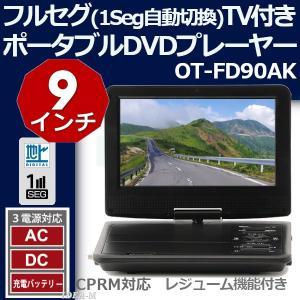 9インチ フルセグワンセグTVポータブルDVDプレーヤー OT-FD90AK  TV付き9インチ液晶...