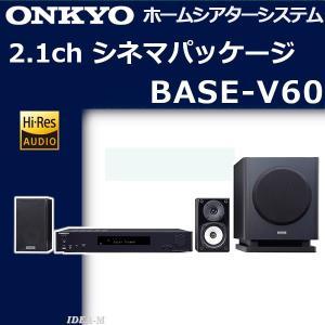 ONKYO 2.1ch シネマパッケージ BASE-V60  小さな本格派。単品コンポクオリティをコ...