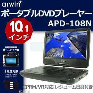アーウィン 10.1型 ポータブルDVD&マルチプレーヤー  APD-108N  1台でDV...