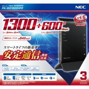 NEC PA-WG1900HP2 11ac対応 無線LANルーター親機  11ac&3ストリーム(3...