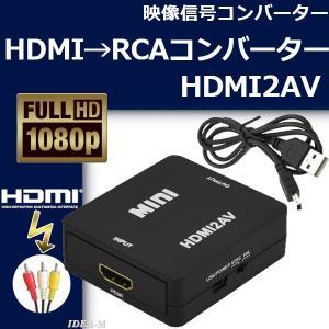 HDMI→RCAコンポジットコンバーター HDMI2AV  HDMIの映像信号を、コンポジット出力(...