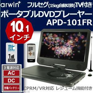 10.1インチフルセグポータブルDVDプレーヤー ARWIN APD-101FR  どこでも見たい!...