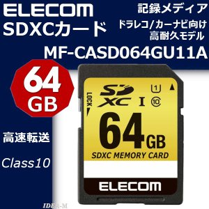 エレコム SDXCカード/車載用/MLC/UHS-I/64GB MF-CASD064GU11A  ド...