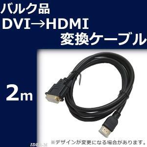 バルク DVI→HDMI変換ケーブル  PCのTV接続に便利!  HDMI端子を装備したテレビやディ...