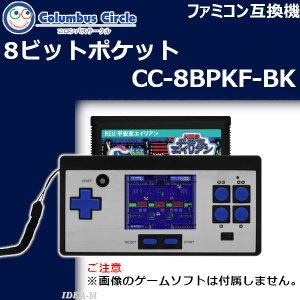 コロンバスサークル 8ビットポケット CC-8BPKF-BK  ファミコン用ソフトを遊ぶことが出来る...