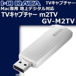 IOデータ TVキャプチャ GVM2TV  GV-M2TVは、macがもっと楽しくなるUSBタイプの...