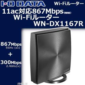 アイオーデータ 無線LANルーター WN-AC1167R  スマホ・タブレットで動画も快適な867M...