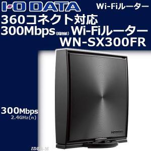 IOデータ 360コネクト対応 Wi-Fiルーター WN-SX300FR  初期設定不要!初心者でも...