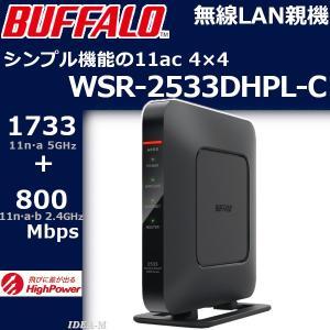 バッファロー WSR-2533DHPL-C Wi-Fiルーター 1733+800Mbps  ●安定し...