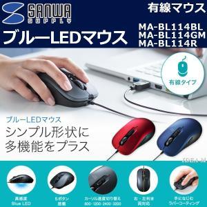 サンワサプライ 有線ブルーLEDマウス MA-BL114BL、MA-BL114GM、MA-BL114...