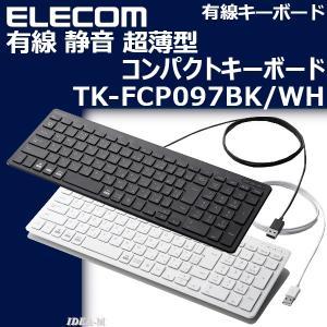 エレコム TK-FCP097BK、WH  一枚板のように美しい最薄部6.5mmの有線薄型コンパクトキ...