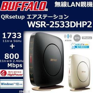 バッファロー QRsetup エアステーション 1733+800Mbps 無線LAN親機 WSR-2...