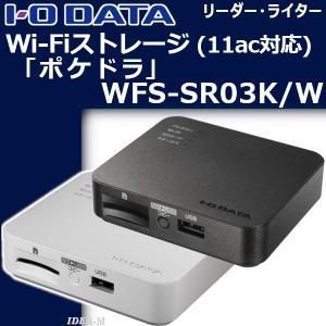 IOデータ WFS-SR03K WFS-SR03W  スマートフォンで撮った写真や動画はポケドラに接...