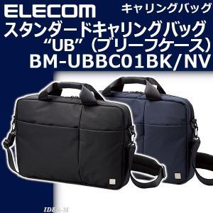 エレコム キャリングバッグ BM-UBBC01BK、BM-UBBC01NV  使い勝手と質感を高めた...