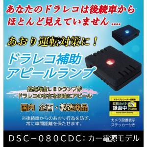煽り運転 防止に! ドライブレコーダー 追加設置用 パイロットランプ カー電源モデル (LED点滅:...