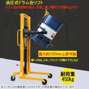 【特徴】 ドラム缶内容物の投入・反転が可能です。 【用途】 ドラム缶の投入・反転作業・狭い場所での積...
