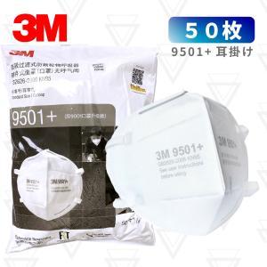 3M マスク  9501+  50枚入 ホワイト N95 同等品 CDC付録A 医療用