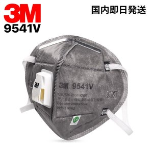 3M マスク 9541V 個包装 バルブ付 N95 同等品 CDC付録A 医療用 mask