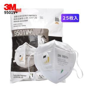 3M マスク 9501V 25枚入 白 ホワイト N95 mask CDC付録A 医療用