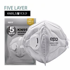 KN95 マスク グレー 大口径バルブ 防塵マスク おしゃれマスク 活性炭フィルター 5層構造 N9...