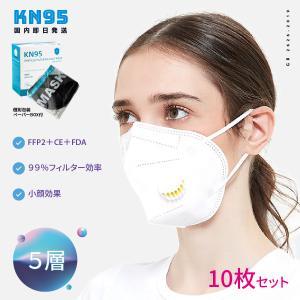 マスク KN95 不織布マスク イデアフォルム 5層構造 バルブ付 ホワイト 白 10枚入 個包装 ...