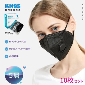 マスク KN95 不織布マスク イデアフォルム 5層構造 バルブ付 黒 ブラック 10枚 個包装  ...