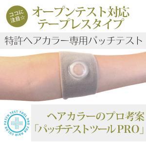 ヘアカラー専用パッチテスト肌優テープレスタイプ8個入 ideagrow