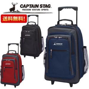リュック式キャリー CAPTAIN STAG キャプテンスタッグ 01242 2way  33~48L バックパック リュックサック 送料無料|ideal-bag