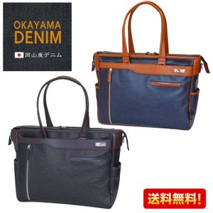 トートバッグ 02771 プレムエディター PREM-EDITOR  デニムシリーズ 2WAY ショルダーバッグ ビジネスバッグ メンズ 撥水 岡山デニム 日本製 送料無料|ideal-bag