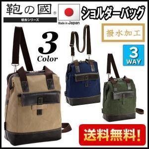 ショルダーバッグ 鞄の國 帆布 ダレス式 日本製 豊岡製 手提げ 3WAY 斜めがけ 軽くて丈夫 撥水加工 A4 33675|ideal-bag