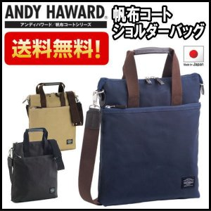ショルダーバッグ アンディハワード 帆布コート 縦型 薄マチ A4 メンズ レディース 26489|ideal-bag