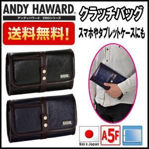 クラッチバッグ タブレットケース アンディハワード 27cm 25864|ideal-bag