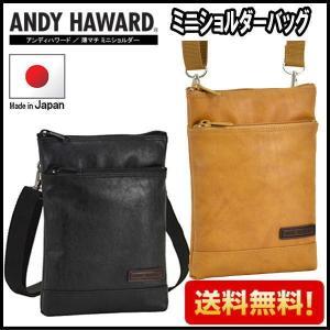 ミニショルダーバッグ アンディハワード 豊岡製 日本製 縦型 薄マチ 薄型 軽い 軽量 かばん 着脱式ショルダーベルト 16414|ideal-bag