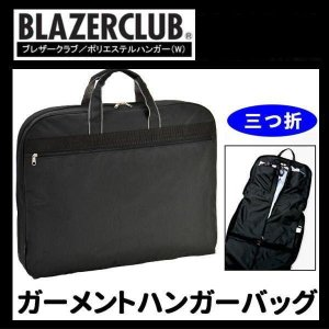 ガーメントバック ハンガーバック BLAZERCLUB 三つ折 ハンガー2本付き 出張・旅行の必需品 シワになりにくい 13069|ideal-bag