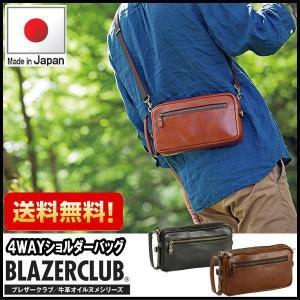 セカンドバッグ 本革 日本製 ショルダーバッグ ボディーバッグ  ブレザークラブ 本革4WAYショルダーバッグ 25782|ideal-bag