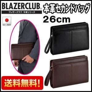 セカンドバッグ ブレザークラブ 牛革 本革 A5 26cm 日本製 25843|ideal-bag