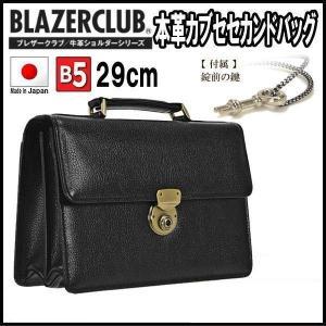 クラッチバッグ セカンドポーチ ブレザークラブ 牛革カブセセカンドバッグ B5 29cm 日本製 ビジネスバッグ 25824|ideal-bag